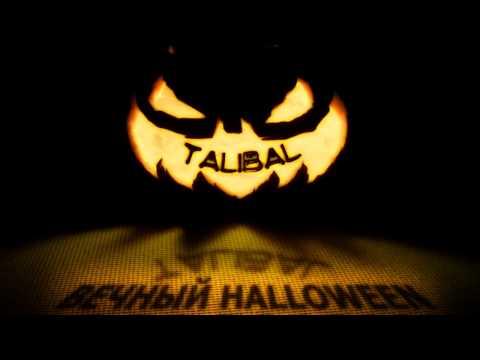 талибал вечный текст. ТАЛИБАЛ - Вечный Halloween - послушать онлайн mp3 на максимальной скорости