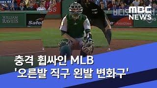 충격 휩싸인 MLB '오른발 직구 왼발 변화구&…