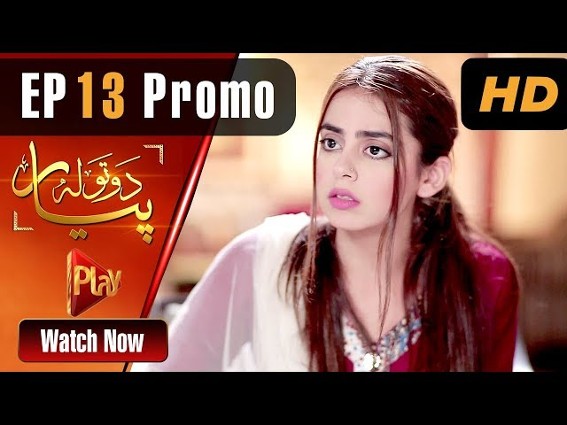 Do Tola Pyar - Episode 13 Promo | Play Tv Dramas | Yashma Gill, Bilal Qureshi | Pakistani Drama