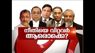 Four judges of Supreme Court criticize its functioning | News Hour 12 Jan 2018