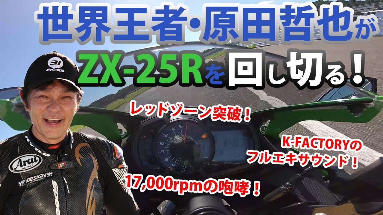 【第7戦・袖ヶ浦フォレストレースウェイ】ZX-25Rに原田哲也が緊急試乗! 1万7000rpmの咆哮を聞け!!