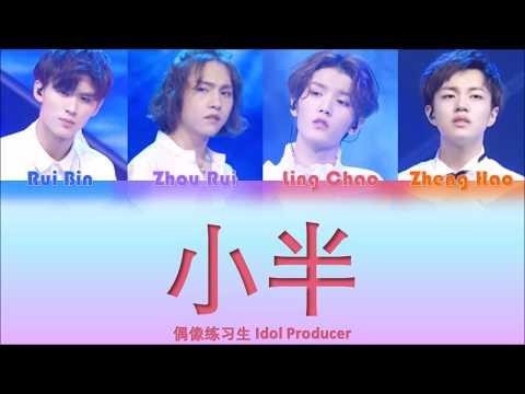 偶像练习生 Idol Producer - 《 小半 》(認聲+歌詞 Color Coded CHN ENGPIN)