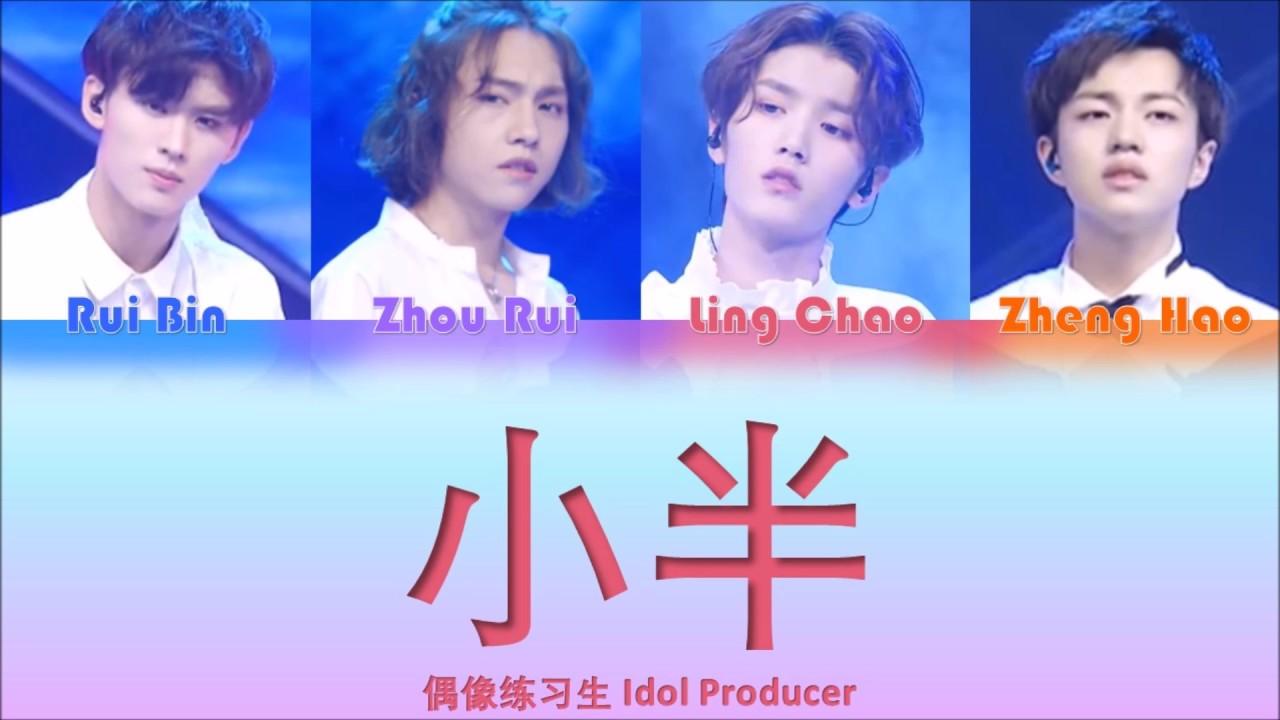 ou-xiang-lian-xi-sheng-idol-producer-xiao-ban-ren-sheng-ge-ci-color-coded-chn-engpin-syies