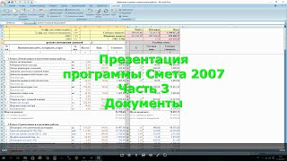 Презентация программы Смета 2007.  Часть 3.  Документы.