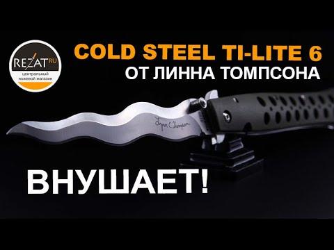 Экстраординарный Cold Steel Lynn Thompson Ti-Lite 6 - Теперь это точно меч! | Обзор от Rezat.ru