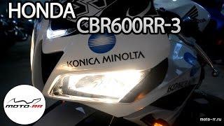 HONDA CBR600RR-3. Детальное видео MOTO-RR