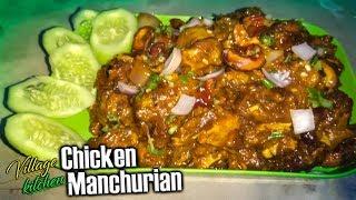 Chicken Manchurian (how to make chicken Manchurian) || Healthy Food || Village Kitchen