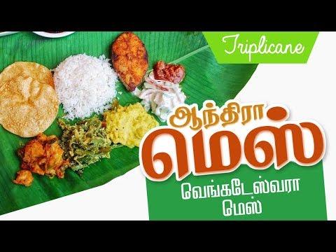 Venkateswra Andhra Mess in Triplicane | Chennai Famous Hotel | Non Veg & Vegetarian Famous Mess