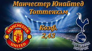 Манчестер Юнайтед Тоттенхэм АПЛ 4 10 2020 Прогноз и Ставки на Футбол