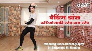 Wedding Dance Choreography On Bollywood Hit Number | वेडिंग डांस कोरियोग्राफी स्टेप बाय स्टेप