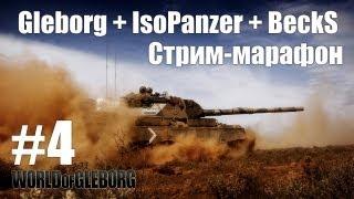 Как Lol221 потратил 50000 кри на скидках в день танкиста 2012г.