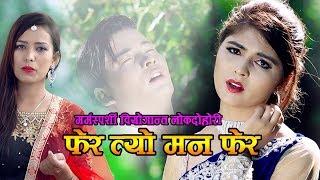 Mousam Gurung New Song 2074||फेर त्यो मन फेर||Mousam Gurung & Anupa Basnet||Ft,Mb Grg & Arohi