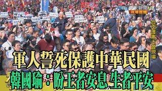 【精彩】韓國瑜:對軍公教要發自內心尊敬 國家才有堅強骨幹