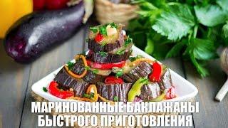 Маринованные баклажаны быстрого приготовления — видео рецепт