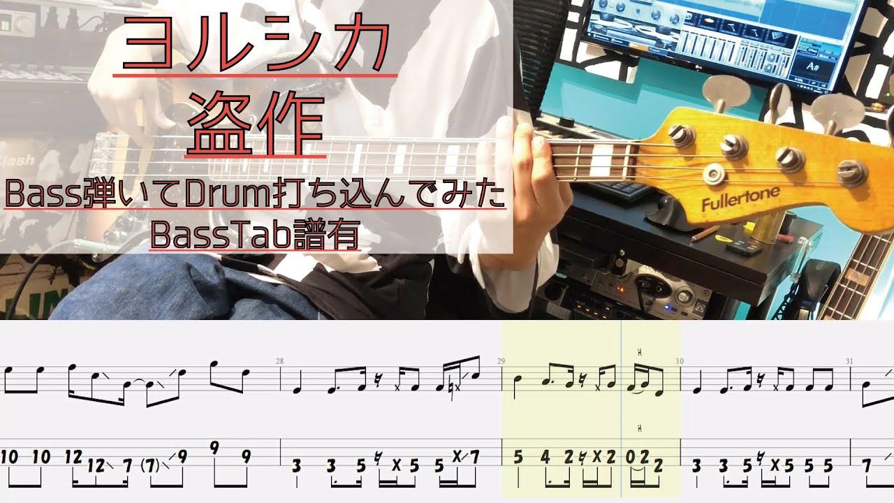 【tab譜有】 ヨルシカ 盗作 ベース カバー 【弾いてみた】 【Bass】 【Cover】