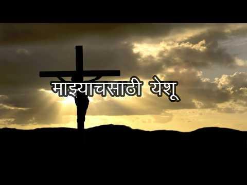 Majhyach Sathi Yeshu - Marathi Christian Song (With Lyrics)