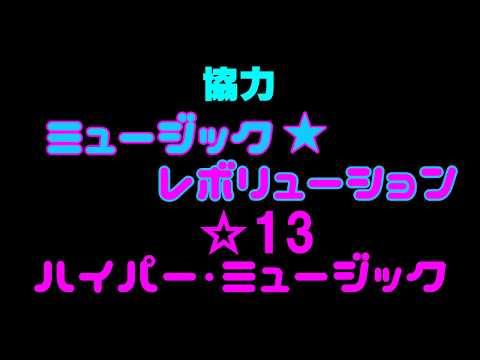 白猫プロジェクト協力 初音ミクコラボ ミュージック・レボリューション ☆13ハイパー・ミュージック