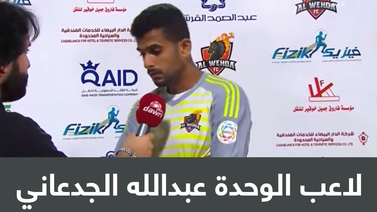 لاعب الوحدة عبدالله الجدعاني : حاولنا العودة للمباراة لكن النصر صعب