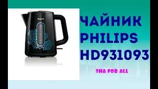 Обзор на Чайник PHILIPS HD9310/93 Распаковка