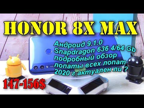 Honor 8X Max в 2020 # Андроид 9 .1 .0 # гуглосервисы # подробный обзор