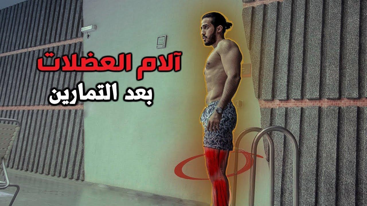 3 طرق تخفف الشد وآلام العضلات بعد التمارين، خاصة الأرجل...