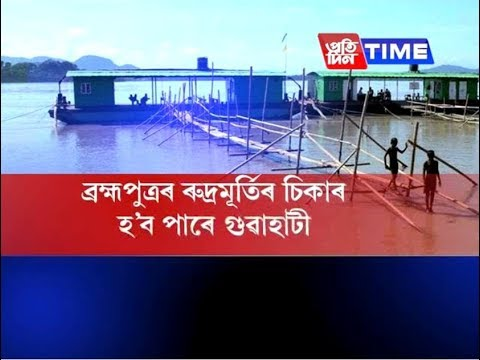 Flood waters may submerge Guwahati at any time!