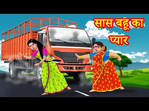 सास बहू का प्यार Hindi Kahani | Anamika TV Saas Bahu Hindi Kahaniya S1:E44 | Hindi Comedy Videos