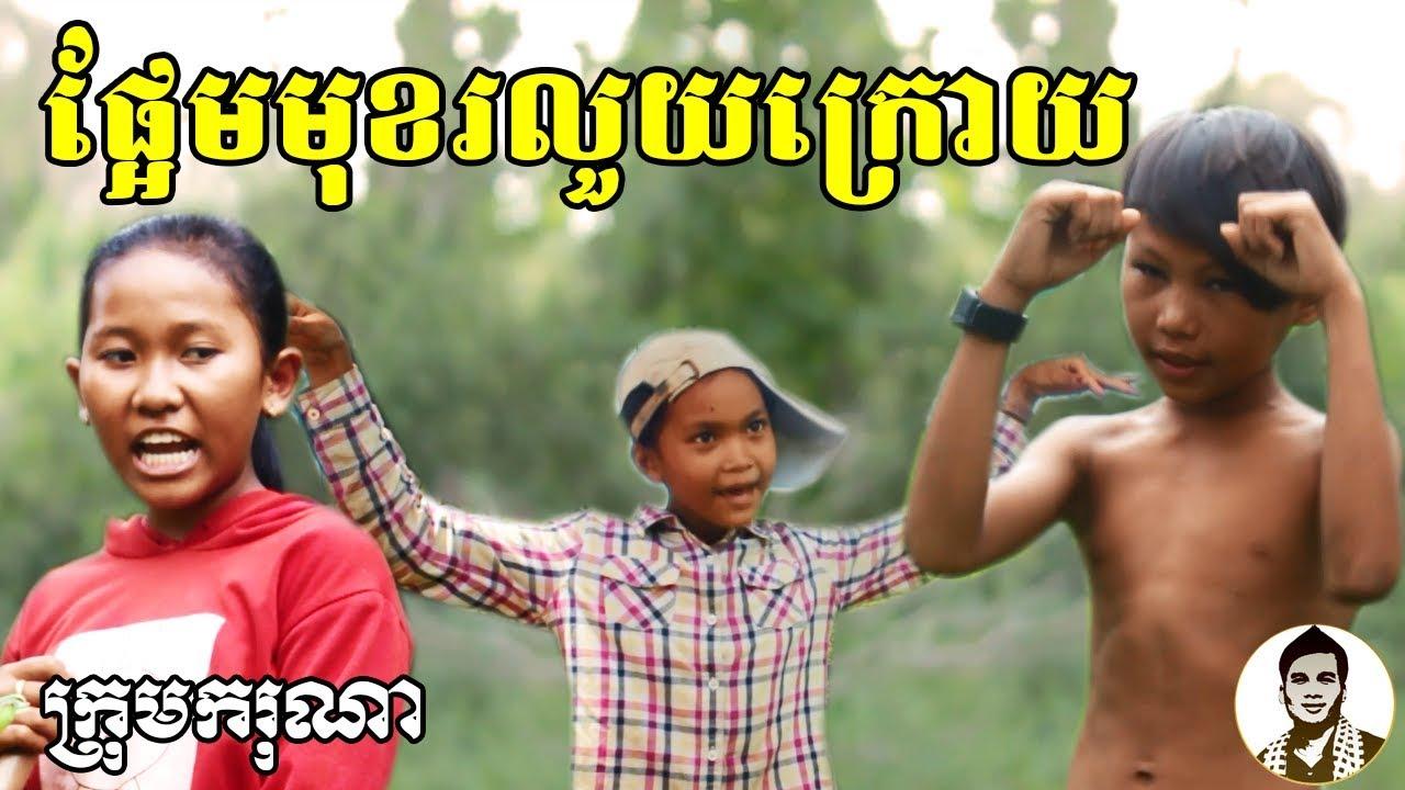 ផ្អែមមុខរលួយក្រោយ ពីនំមឹក Richo, New comedy clip from Karuna Team