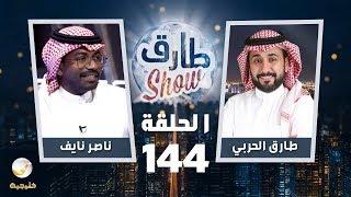 برنامج طارق شو الحلقة 144 - ضيف الحلقة ناصر نايف