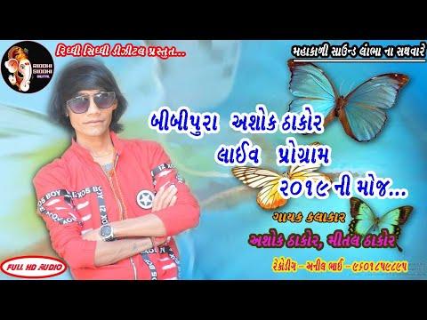 Bibipura Ashok Thakor Live Program 2019