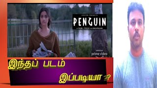 Penguin movie review   keerthy suresh   best tamil movie review