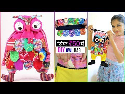 सिर्फ ₹50 में बनाएं DIY OWL BAG | #Craft #Teenagers #Anaysa #DIYQueen