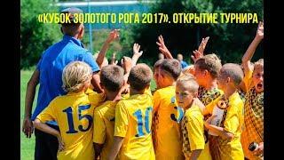 «Кубок Золотого Рога 2017». Открытие турнира