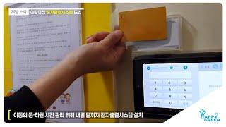 어린이집에 전자출결시스템 도입_[2020.3.4주] 영상 썸네일