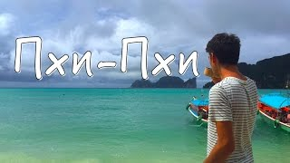 Острова Пхи-Пхи//Пляж из фильма с Леонардо Ди Каприо// The Phi Phi Islands