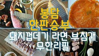 (화성봉담맛집)한판승부/라면.부침무한리필 Korean …