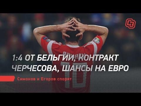1:4 от Бельгии, контракт Черчесова, шансы на Евро  Симонов и Егоров спорят