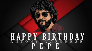 HAPPY  BIRTHDAY  ANTONY  VARGHESE  PEPE