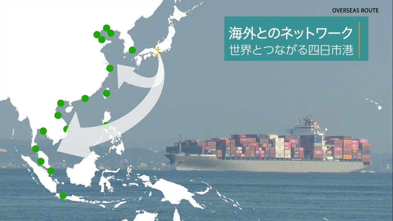 四日市港の利用促進と市民への広報のための映像