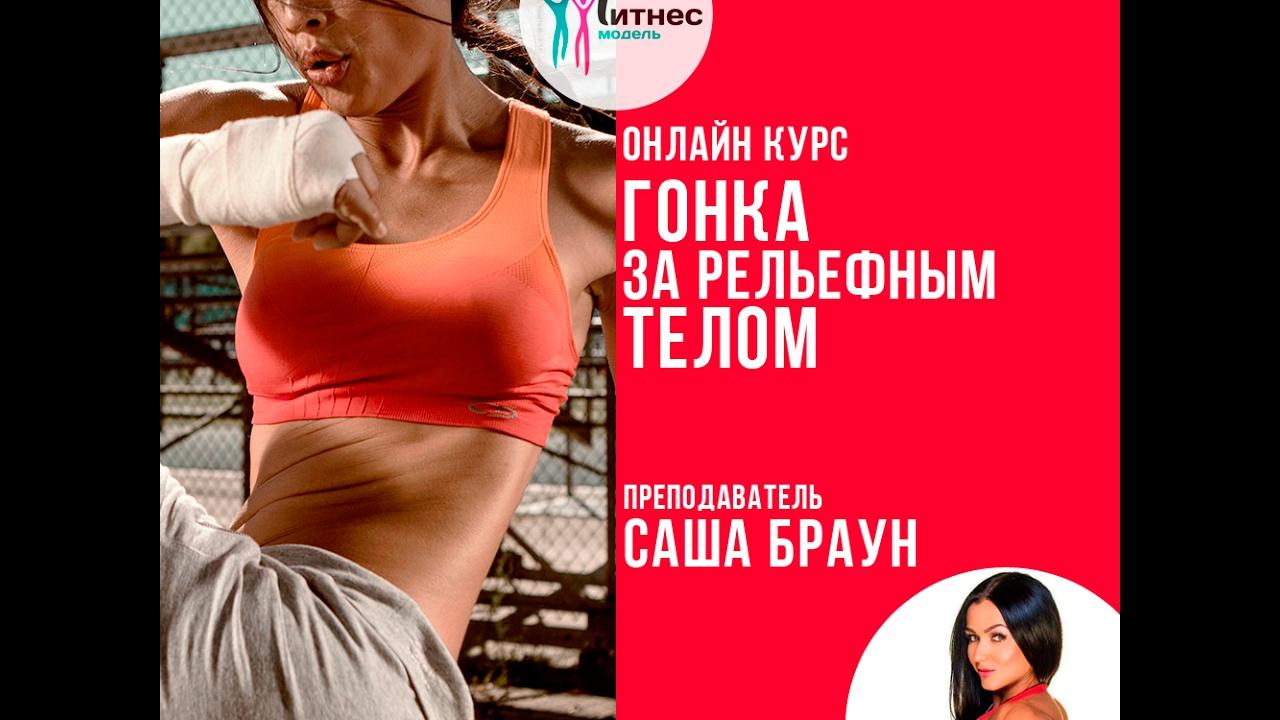 Саша Браун и Светлана Сафир. Спарта против Бикини