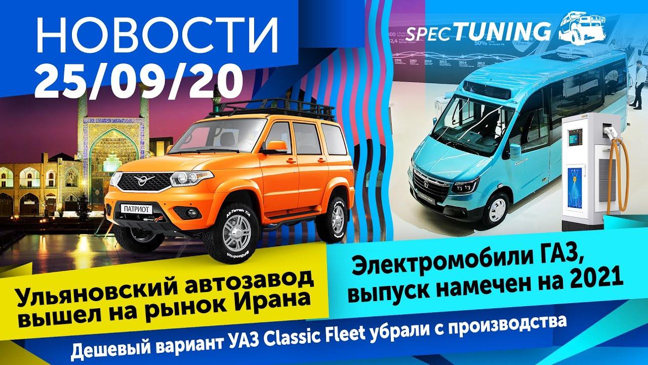 Новости УАЗ и скорый выход электромобилей ГАЗель