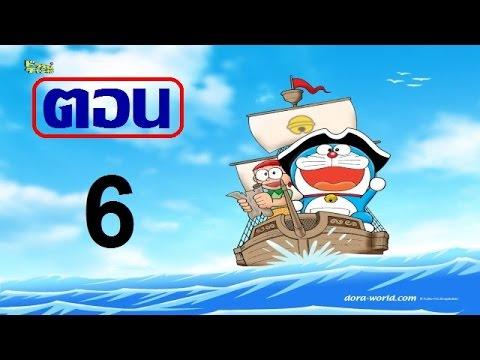 โดราเอมอน Doraemon ตอนรวม (6)