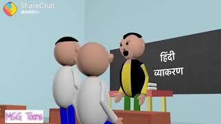 Ae ae Raju tam muhawre ka arth çizgi film versiyonu zevk
