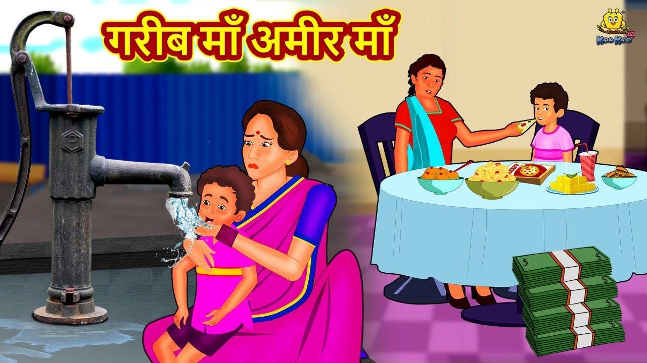 गरीब बेटा अमीर बेटा | Hindi Kahani | Hindi Moral Stories | Hindi Kahaniya | Hindi Fairy tales