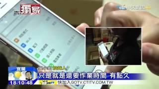 20151012中天新聞 台哥大官網預購iPhone 竟收到二手機