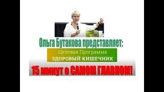 Ольга Бутакова: Программа Здоровый кишечник, и не только