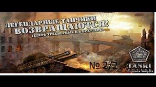 Танки онлайн(покорение(мульт) Часть 2(из2);Ефрейтор