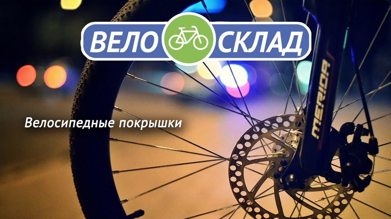 Покрышки для велосипеда недорого!. В интернет-магазине sporte. Com. Ua. Тел: ☎ (044) 337-90-07 ☎. Доставка, низкие цены!. Купить шины для велосипедов 20, 26, 28 дюймов в киеве!