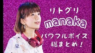 little glee monster manaka まなかファンが大好きな、力強い歌声をまと...