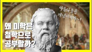왜 미학은 철학으로 공부할까? *미학 겉핥기